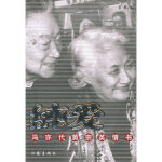 纯爱――冯亦代黄宗英情书 冯亦代,黄宗英 ,李辉 9787506332903 作家出版社