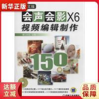 中文版会声会影X6视频编辑制作150例 麓山文化 9787111439097 机械工业出版社 新华正版 全国70%城市
