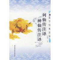 【包邮】 列仙传注译 神仙传注译 丘鹤亭 注译 9787500419075 中国社会科学出版社
