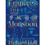 """季风帝国:印度洋及其入侵者的历史(一部印度洋版""""权力的游戏"""",讲述主流历史著作中读不到的印度洋文明史。汗青堂系列)"""
