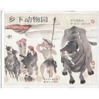 中国绘系列:乡下动物园(精�b版)