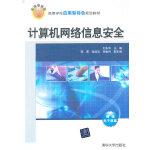 计算机网络信息安全(高等学校应用型特色规划教材)