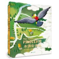 木偶奇遇记(世界经典儿童文学,育儿佳本。高品质全彩印刷,40幅精美插画,超棒的阅读体验。)