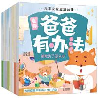 儿童安全应急故事・爸爸有办法系列(套装共8册)