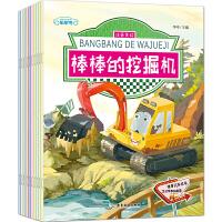 小工程车故事书 10册儿童宝宝汽车绘本系列带拼音的关于车的绘本儿童3-6周岁大图大字幼儿畅销童书你认识这些车吗挖掘机大