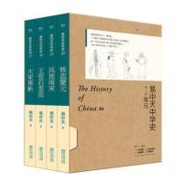 宋元 17-20卷礼盒套装 易中天中华史 第四部 历史普及读物 中国史 中国古代史 全然不同的宋元时代
