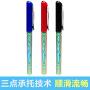 百乐笔百乐中性笔BX-GR5-BG /百乐水笔 /百乐针管笔/签字笔 /水笔 0.5mm 配套笔芯BXS-V5RT