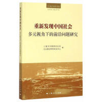 【RT5】重新发现中国社会:多元视角下的前沿问题研究 上海市中国特色社会主义理论体系研究中心编 上海人民出版社 978