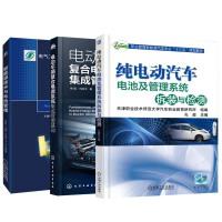 【全3册】电动车辆复合电源系统集成管理基础+新能源技术与电源管理+纯电动汽车电池及管理系统拆装与检测