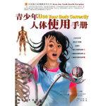 【新书店正版】青少年人体使用手册郭龙中航书苑文化传媒(北京)有限公司9787802431966