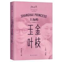 上海的金枝玉叶 陈丹燕作品集 风靡中文世界 19年后重现故乡以纪念巨变的城市与逝去的时光上海三部曲之一上海文艺
