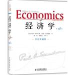 经济学(第18版,双语典藏版)(萨缪尔森经典巨著)