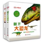 DK超级大折页:翻开大动物大恐龙(精2册)