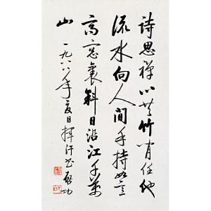 启功(附出版)《书法》