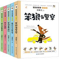 正版 笨狼的故事 注音版全套书籍5册 汤素兰系列童话书 一二三年级课外书必读 儿童文学7-10岁故事书 小学生课外阅读