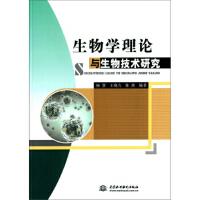 【二手95成新旧书】生物学理论与生物技术研究 9787517022572 中国水利水电出版社