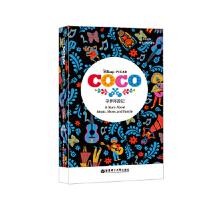 Coco 寻梦环游记 迪士尼 9787562854739 华东理工大学出版社