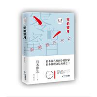 【正版新书直发】零的蜜月高木彬光 施元辉海峡文艺出版社9787555018933