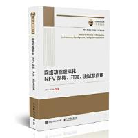 国之重器出版工程 网络功能虚拟化:NFV架构、开发、测试及应用李素游 寿国础人民邮电出版社9787115500946