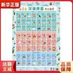 汉语拼音 周勇 中信出版集团 9787508692524 新华正版 全国85%城市次日达