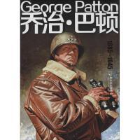 【正版全新直发】乔治・巴顿吴秀辉 编著9787548419198哈尔滨出版