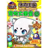 洛克王国宠物大图鉴5
