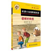 杜登小侦探阶梯阅读1:溜掉的狗熊、在森林里野餐