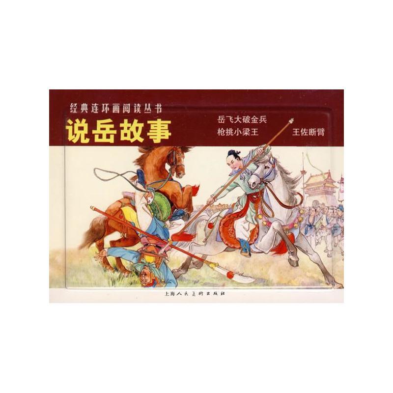 说岳故事---经典连环画阅读丛书