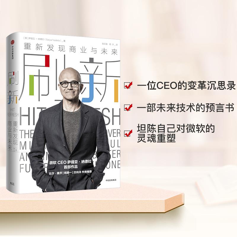 刷新:重新发现商业与未来微软CEO萨提亚·纳德拉重磅作品,坦陈自己对微软的灵魂重塑!新技术驱动商业变革,价值才是企业未来的生命线!比尔·盖茨、钱颖一、沈向洋作序推荐!)