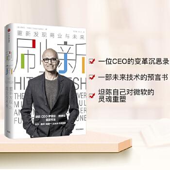 刷新:重新发现商业与未来 微软CEO萨提亚·纳德拉重磅作品,坦陈自己对微软的灵魂重塑!新技术驱动商业变革,价值才是企业未来的生命线!比尔·盖茨、钱颖一、沈向洋作序推荐!)