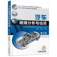 【正版现货】 汽车碰撞分析与估损 第2版 机械工业出版社