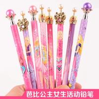 免邮芭比公主皇冠珠珠韩版自动铅笔可爱儿童活动铅笔学习书写铅笔女孩