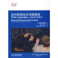 【全新直发】思科网络技术学院教程CA Exploration:路由协议和概念 (美)Graziani 97871151