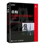 【新书店正版】重构 改善既有代码的设计 第2版 平装版[美]马丁・福勒(Martin Fowler)978711550