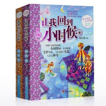 辫子姐姐心灵花园成长故事系列第八季2册 很高兴认识你/让我回到小时候 郁雨君作品