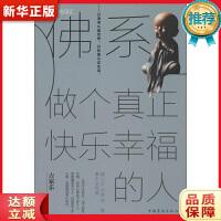 佛系:做个真正快乐幸福的人 吉家乐 9787511379078 中国华侨出版社 新华正版 全国70%城市次日达