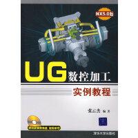 UG数控加工实例教程(配光盘)