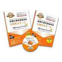 2015全国计算机等级考试无纸化真考三合一二级Visual FoxPro(配光盘)(全国计算机等级考试专业辅导用书)适