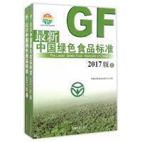 最新中国绿色食品标准 2017版(上下册)
