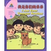 华语阅读金字塔(2级)3:我是你们的弟弟