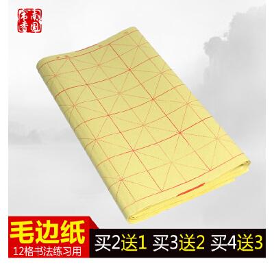 南国书香 毛笔字书法练习纸黄色米字格手工毛边纸 书法练习纸买2送1 米色黄色可选 拍同款才送
