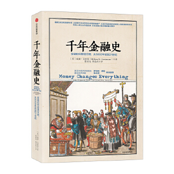 千年金融史 金融如何塑造文明,从5000年前到21世纪 威廉 戈兹曼 陈志武推荐中信出版