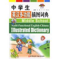 【RT5】中学生英汉多功能插图词典 浩瀚英语研究所 科技文献出版社 9787502354138