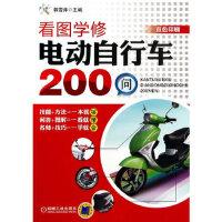 【正版直发】看图学修电动自行车200问 韩雪涛著 9787111461579 机械工业出版社
