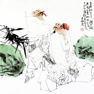 王西京 《王维画意图》 当代著名画家
