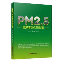 【正版】【新�A品�|】PM25�p排的���政策�R�E、李治��中�����出版社9787513634342