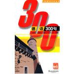 外语300句系列:德语300句(含mp3下载)