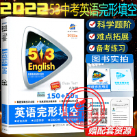 53中考英语完形填空八年级150+50篇全国版2022新版曲一线初中8年级英语听力专项训练
