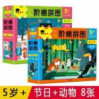 套装2盒 邦臣童书阶梯拼图5岁+内含4张拼图第5阶―动物+节日 幼儿早教启蒙纸质拼图玩具儿童趣味游戏