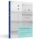 【正版现货】游隼 J.A. 贝克 李斯本 9787553655413 浙江教育出版社